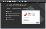 InPixio Photo eRaser 7.0.5928 [Rus/Eng]