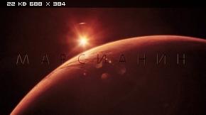 Марсианин / The Martian (2015) WEB-DLRip