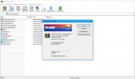 WinRAR 5.60 Beta 1 (2018) РС