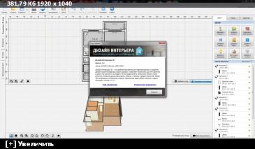 Дизайн Интерьера 3D (v 5.0) (2018) PC - RePack by KaktusTV (ru)