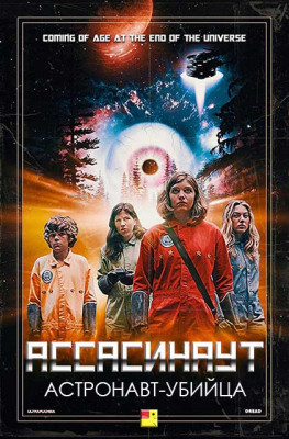 Ассасинаут: Астронавт-убийца / Assassinaut (2019) WEB-DL 1080p | BadBajo