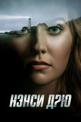 Нэнси Дрю / Nancy Drew [Сезон: 1, Серии: 1-10] (2019) WEB-DL 720p | TVShows