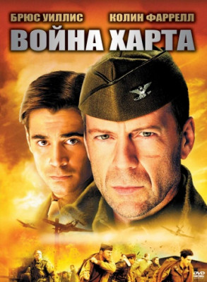 Война Харта / Hart's War (2002) WEB-DL 1080p | Open Matte