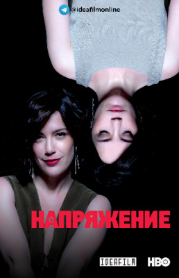 Напряжение / Hard [Сезон: 1, Серии: 1-3 (6)] (2020) WEB-DLRip 1080p | IdeaFilm