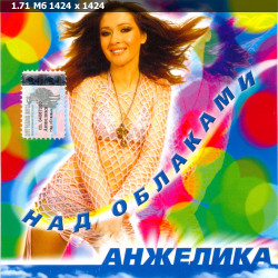 Анжелика (Ютт) - Коллекция [9 Альбомов] (2001-2014) FLAC