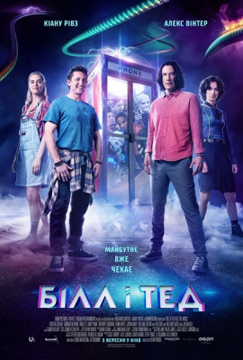 Билл и Тед / Білл і Тед / Bill & Ted Face the Music (2020) WEB-DL 1080p | Line | UKR