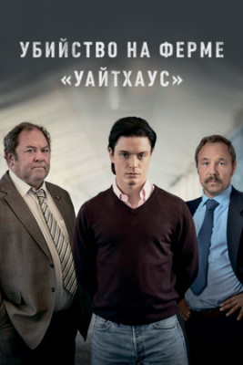Убийство на ферме «Уайтхаус» / White House Farm [Сезон: 1] (2020) WEBRip 1080p | Кубик в кубе | The Kitchen Russia