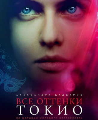 Все оттенки Токио / Lost Girls and Love Hotels (2020) WEB-DL 1080p