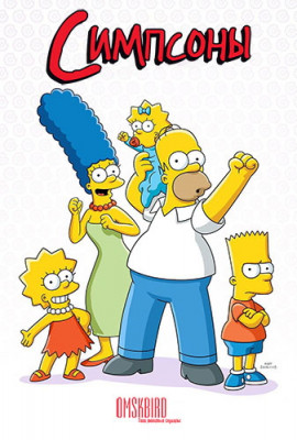 Симпсоны / The Simpsons [Сезон: 32, Серии: 1-13 (22)] (2020) WEBRip 1080p | OMSKBIRD