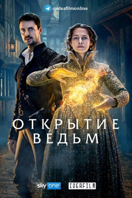 Открытие ведьм / A Discovery of Witches [Сезон: 2] (2021) WEBRip 1080p | IdeaFilm