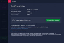 Avast! Free Antivirus 21.1.2449 (build 21.1.5968.0) Final (x86-x64) (2021) (Multi/Rus)