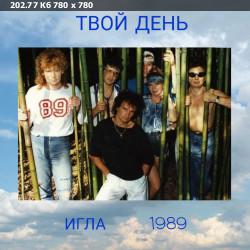 Твой день - Дискография [5 Альбомов] (1987-2005) FLAC, WV