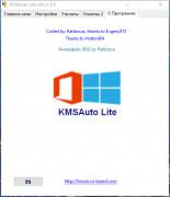 KMSAuto Lite 1.5.9 (2021) PC